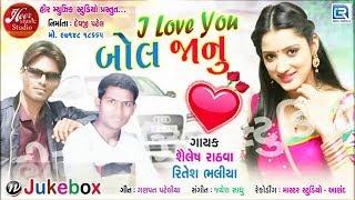 I love You Bol Janu - Non Stop - Gujarati Love Songs - Shailesh Rathva, Ritesh Bhaliya