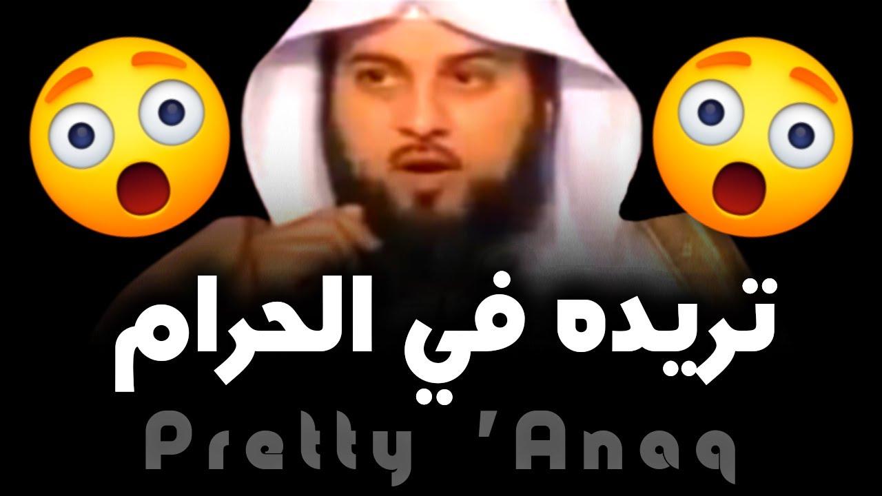 عناق الحسناء 😲😲 قصص مؤثرة | الشيخ د. محمد العريفي