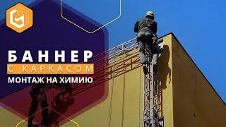 Монтаж баннера. Промышленный альпинизм. Rope access.(http://penovgroup.com/ монтаж подконструкции баннера на химические анкера., 2015-05-13T06:48:53.000Z)