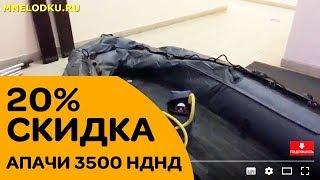 СКИДКА 20% - ЛОДКА АПАЧИ 3500 НДНД БУ. Купите со скидкой! Уфа.