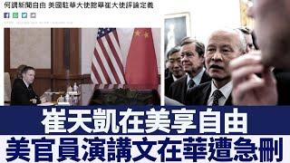 崔天凱在美享自由 美官員演講在華遭急刪|新唐人亞太電視|20200512
