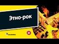 30. Этно-рок