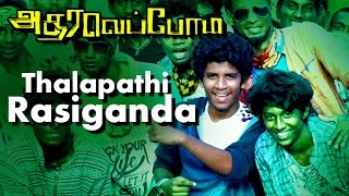 Thalapathi Rasiganda... | Tamil Super Hit Movie | Adharaveppom | Video Song