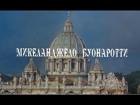 Микеланджело Буонаротти - непревзойдённый гений .