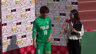 浦和レッズレディース 2016第8節vs伊賀 平尾知佳インタビュー