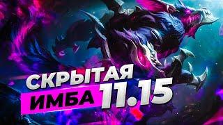 Скрытая имба патча 11.15 | Лига Легенд 11 сезон