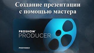 Proshow Producer. Базовый курс для начинающих.урок №3. Мастер создания презентаций.