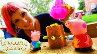 Пеппа готовит спагетти. Видео для детей.