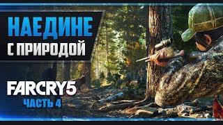 Прохождение Far Cry 5 - #4 УМИРОТВОРЕНИЕ