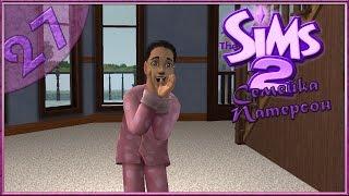 """The sims 2 """"Семейка Патерсон"""" #27 -скажем школе """"нет!""""-"""