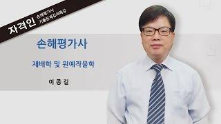 자격인 손해평가사 1차 농학개론중 재배학 및 원예작물학 2015년 1회 기출강의