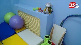 «Будущее есть» - центр для детей с ОВЗ и их родителей открылся в Череповце