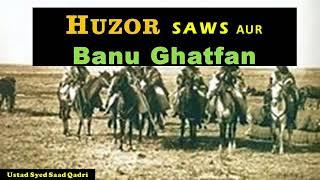 Seerat un nabi Lecture 209 || Huzor SAWS aur Banu Ghatfan