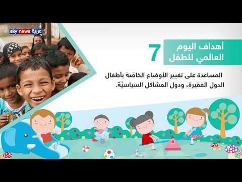 أبرز أهداف #اليوم_العالمي_للطفل  - نشر قبل 55 دقيقة