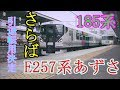 【迷列車で行こう】#6 中央本線からE257系が置き換え・引退に 185系も引退か