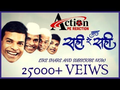 Punha Sahi Re Sahi | Bharat Jadhav | Latest Marathi Natak | Blockbuster