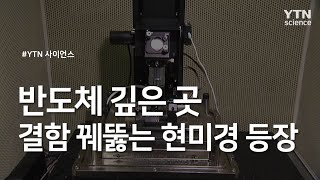 반도체 깊은 곳 결함 꿰뚫는 현미경 등장 / YTN 사…