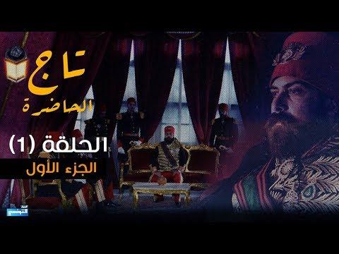 Tej El Hadhra Episode 01 Partie 01