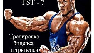 видео Программа тренировок для набора мышечной массы ФСТ-7