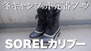 【SOREL ソレル カリブー】おすすめ冬キャンプのド定番 極暖ブーツレビュー