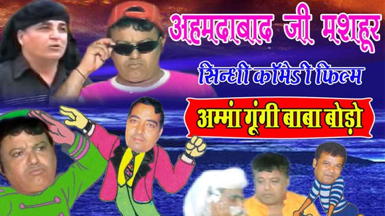 Amma Gungi Baba Boro Sindhi Comedy Full Movie Ahmedabad Ji Mashoor Youtube Check out inspiring examples of gungi artwork on deviantart, and get inspired by our community of talented artists. amma gungi baba boro sindhi comedy full movie ahmedabad ji mashoor