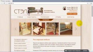 Ремонт и реставрация мебели. Обзор сайта мастерской СТЭЛ.