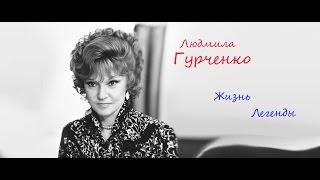 Жизнь Легенды   Людмила Гурченко | Документальный фильм биография