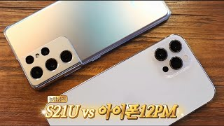 Let's stick together! S21 Ultra vs iPhone 12 Pro Max Key Keywords Comparison