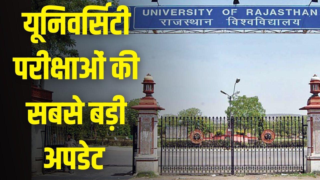 Rajasthan University Exam 2021 News Today | RU UG/PG/B.Ed. Exam 2021 | Today Update