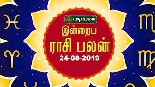 இன்றைய ராசி பலன்   Ndraya Rasi Palan  தினப்பலன்  24082019  Puthuyugam TV