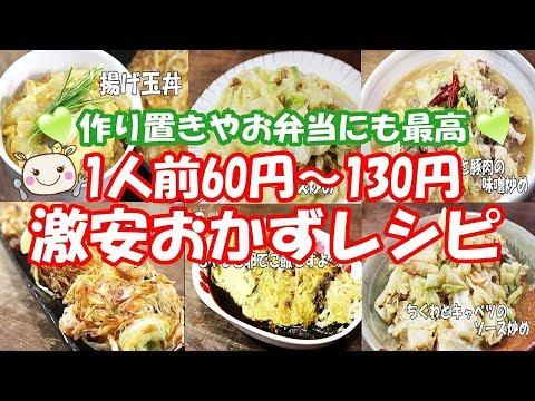 【作り置きOK】激安!節約!金欠レシピ6品紹介