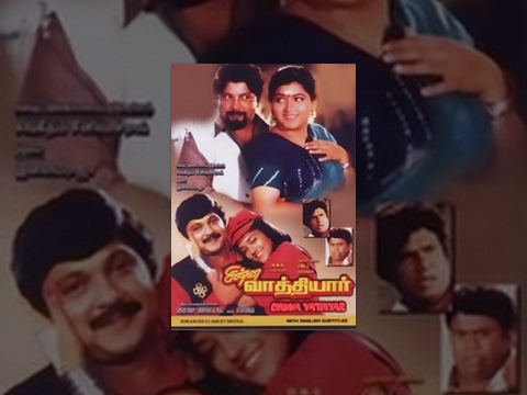 Chinna Vathiyar Full Movie | Prabhu, Kushboo, Ranjitha, Nizhalgal Ravi |  Supehit Tamil Movie