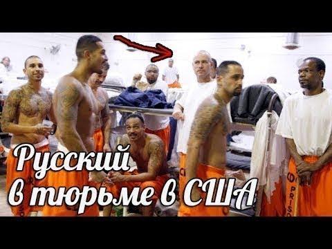 Исповедь россиянина сидевшего