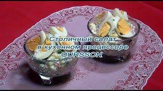 Столичный салат в кухонном процессоре Oursson