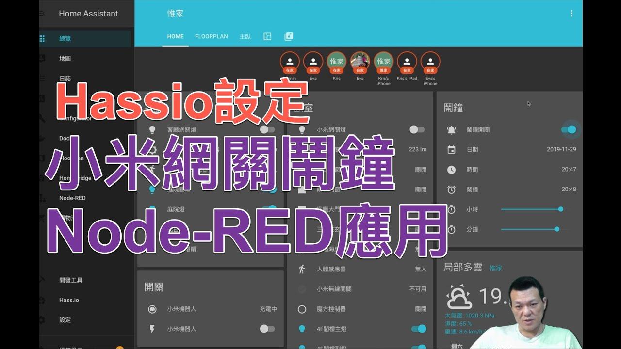 惟家的智能生活_Hassio利用Node-RED設定小米網關鬧鐘 - YouTube