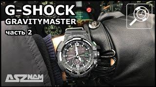 Полет на истребителе с G-Shock Gravitymaster!