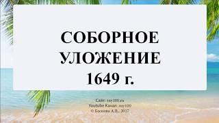 видео Соборное уложение 1649 года