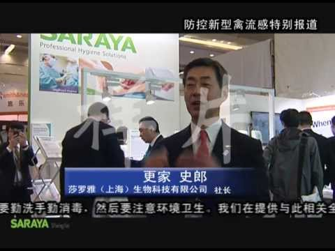 Saraya Co., Ltd. APSIC 2013 Television Appearance