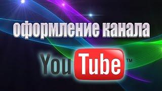Как сделать шапку для Youtube в Фотошопе