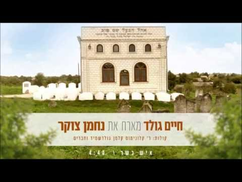 חיים גולד ונחמן צוקר  - איש כשר - Chaim Gold - Ish Kasher