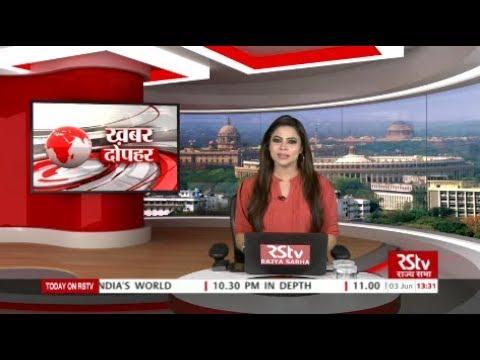 Hindi News Bulletin | हिंदी समाचार बुलेटिन – June 03, 2019 (1:30 pm)
