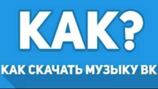 Как скачать музыку  из Вконтакте без программ(В этом видео я покажу самый простой способ как скачать музыку из сайта социальной сети Вконтакте без устано..., 2015-12-20T20:56:28.000Z)