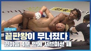 '끝판왕'이 무너졌다…권아솔 4분 만에 서브미션 패