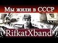 RifkatXband_#51 Мои первые песни.ВИА
