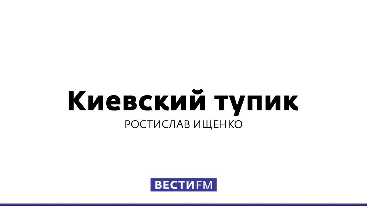 Киевский тупик: Украина живёт на грязной бомбе