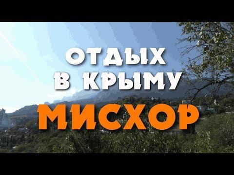 ✅ Отдых в Крыму.2017 🔵  Санаторий Мисхор и его окрестности.