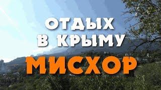 видео Санатории Крыма