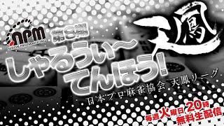 【麻雀】第8期しゃるうぃ~てんほう! 予選リーグ第1節A卓