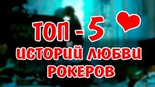 ТОП-5  ЛЮБОВНЫХ ИСТОРИЙ РОКЕРОВ