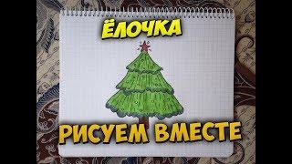 Как нарисовать Новогоднюю ёлочку